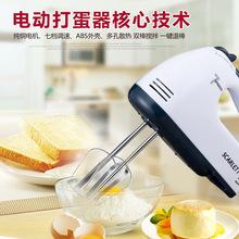 电动打蛋器 烘焙手持家用和面自动打蛋机奶油打发器蛋糕搅拌器