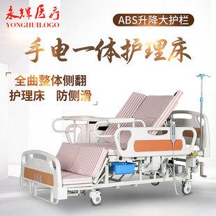永辉C05多功能手电一体护理床瘫痪护理床批发价格 豪华版老人床