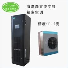 海洛森实验室直流变频精密空调厂家定?#21697;?#20919;精密恒温恒湿机组厂家