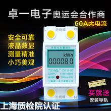 微型家用电表 出租房单相电子式电度表 数显导轨式电能表电量表
