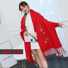 带袖围巾披肩女加厚保暖梅花刺绣女装针织开衫外套毛衣流苏斗篷