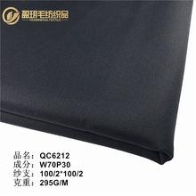 现货供应  高支素色羊毛面料 高档西服职业装面料QC6212