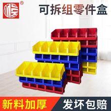 跨境塑料五金工具盒 倉儲貨架背掛物料盒 自由組合斜口塑料零件盒