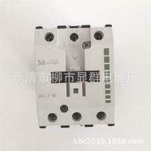 原装正品金钟穆勒MOELLER直流接触器DIL2M-G DIL2AM-G DC24V