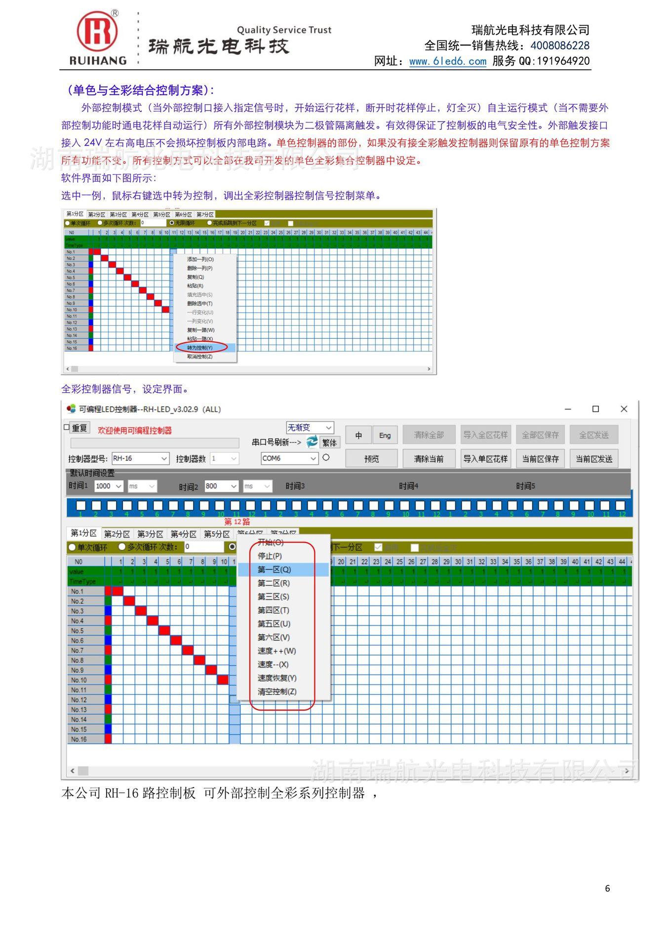 全彩万博客户端下载-RH-CM-T-U-X说明书_6.jpg