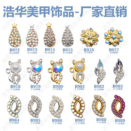 Hao gorgeous jewelry exclusive design new listing bowling cat alloy nail stickers self-produced