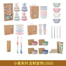 餐具套装 小麦秸秆三件套勺叉筷批发 户外礼品赠品六件套碗盘碟杯