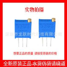 BOURNS3296W多圈可调电位器3296W-1-203LF 20K精密微调电阻电位计