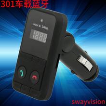 新款车载MP3 蓝牙MP3播放器 小巧迷你型301/302 车载免提
