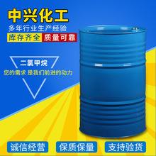 供應二氯烷250KG/桶 99.9原裝質優價優 保質保量2氯甲烷