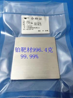 北京4N高纯铂靶材 铂颗粒  白金靶材