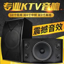 会议背景音乐专业卡包音箱10寸舞台音响8寸12寸15寸ktv音响250W