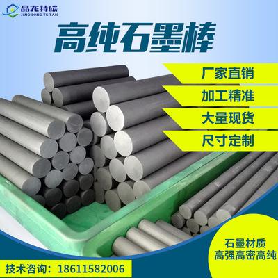 专业提供 进口耐磨耐高温石墨圆棒 高纯高强度等静压石碳墨棒批发
