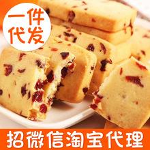 代发蔓越莓味250g袋装黄油曲奇饼干批发手工零食散装代加工