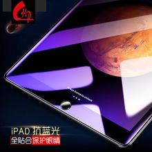 新2018 iPad Air 2 mini 5 Pro11寸防爆蓝紫光平板屏幕钢化玻璃膜