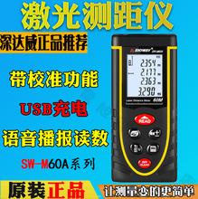 深达威激光测距仪SW-M50A/70A/80A/100A红外线电子量尺SW-M120A