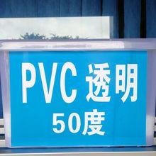 -工廠直銷)PVC透明50度 醫用級環保 注塑級無味PVC50度軟質原料
