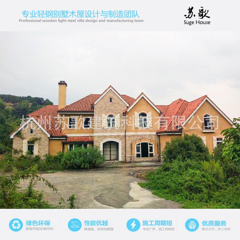 轻钢龙骨结构房屋  欧式别墅 模块化预制房屋 抗风抗震 环保节能