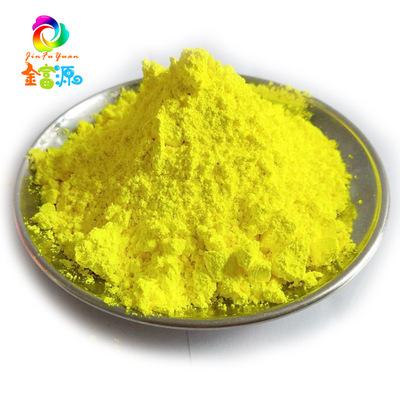 批发进口环保耐高温油墨专用荧光黄色色粉打板配色