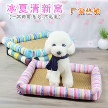热销透气宠物窝夏季凉席 狗窝 泰迪狗垫子中型小型犬宠物用品猫窝