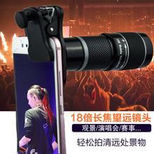 批發18倍手機長焦鏡頭高清望遠鏡頭通用夾子18倍鏡頭演唱會