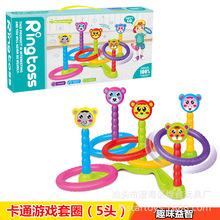 卡通动物套圈游戏幼儿园节目活动套圈圈游戏儿童玩具投掷套圈批发