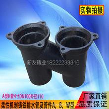 A型H管DN100*160柔性机制铸铁排水管W型铸铁管铸铁管配件弯头三通