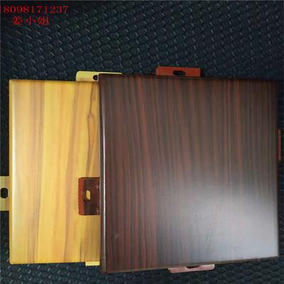 厂家定制 4D仿木纹铝单板 幕墙 木纹图案可定制 冲孔木纹铝挂板