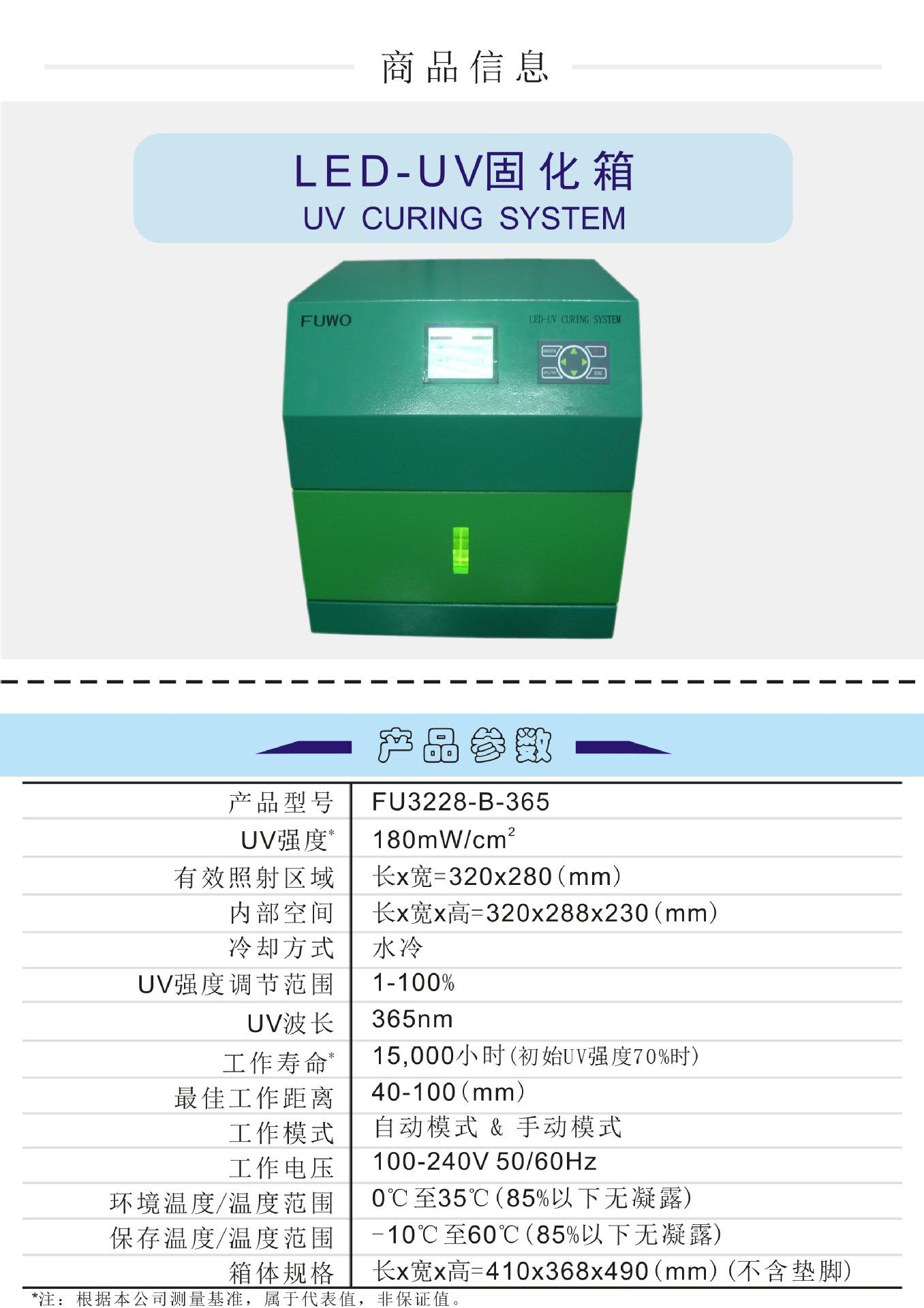 光固化机_uvled光固化机uvled固化设备uvled厂家