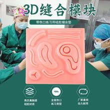 医用教学红色3D缝合模块硅胶缝合垫 腹腔镜手术训练器械一件代发