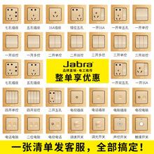 Jabra/捷波朗酒店系列不锈钢拉丝面板五孔插座86型墙壁开关插座