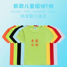 兒童速干T恤定制圓領運動文化衫印LOGO  兒童短袖廣告衫工廠批發