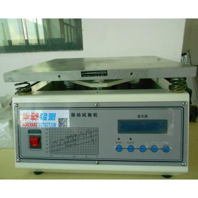 电磁振动台电磁振动器电磁振动试验台电子产品检测设备模拟