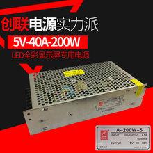 创联电源 5v40a200w LED显示屏电源 LED全彩显示屏开关电源批发价