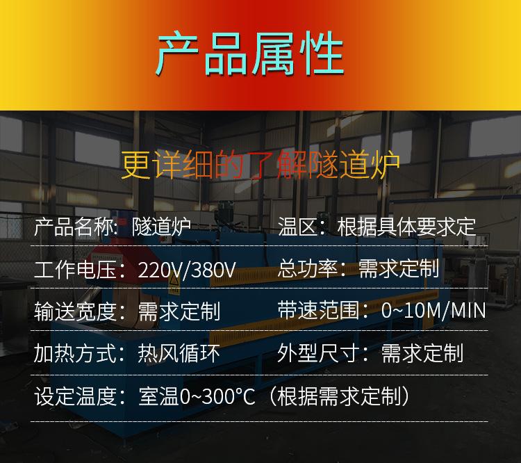 工业隧道炉_厂家高温隧道炉烘干炉生产线流水线工业红外线隧道炉