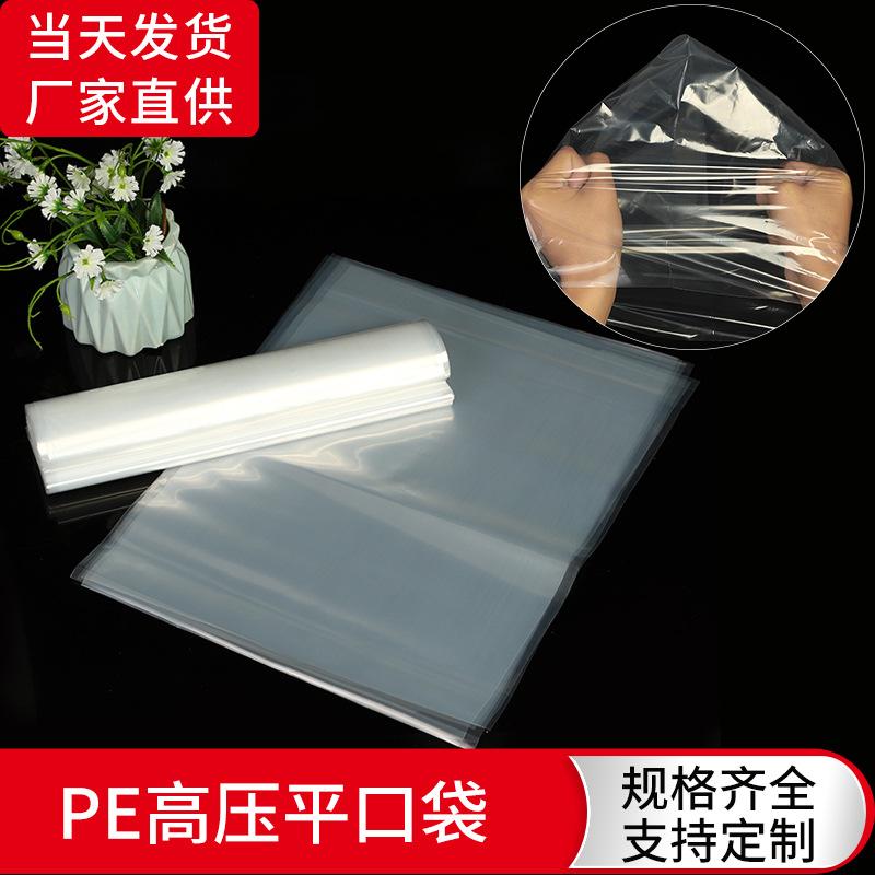 批發定做pe平口袋塑料袋打包袋內膜袋多規格現貨高壓透明袋包裝袋