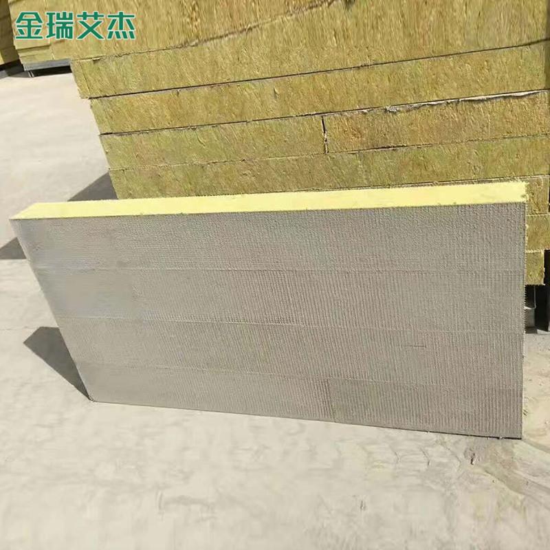 A级岩棉复合板 竞技宝测速站砂浆岩棉复合板 憎水竞技宝测速站水泥砂浆复合岩棉板