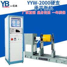 亿本YYW-2000联轴器传动平衡机 万向节平衡机 动平衡仪