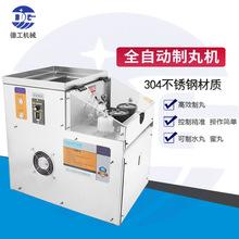 全自动高效制丸机 小型高效全自动不锈钢水蜜丸制丸机
