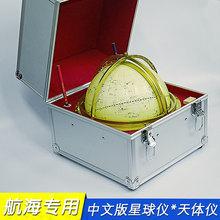 航海TQ-200星球仪寻星天体仪高级船用星球仪仪器中英文版新船物资