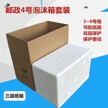 ?#25910;?号泡沫箱套装纸箱保鲜电商专用配套纸箱 水果海鲜冷藏泡沫箱