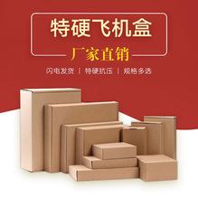 当天发货 三层加厚T2飞机盒 瓦楞纸箱特硬快递手机壳打包纸盒定做