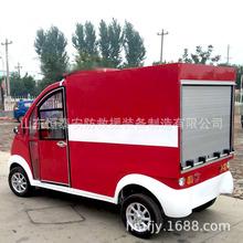 XMKS-04電動消防車    雙排封閉式電動消防車