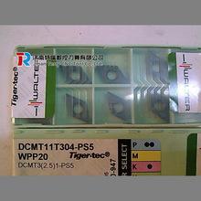 瓦尔特车削刀片DNMG150608-NM WPP10S菱形刀片