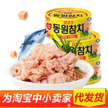 东远韩国金枪鱼罐头即食油浸吞拿鱼海鲜罐头沙拉鱼肉罐头150g*3