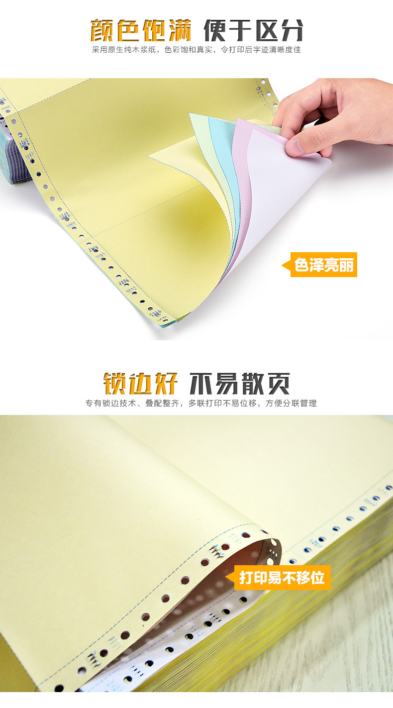 佳美打印纸-new_05.jpg