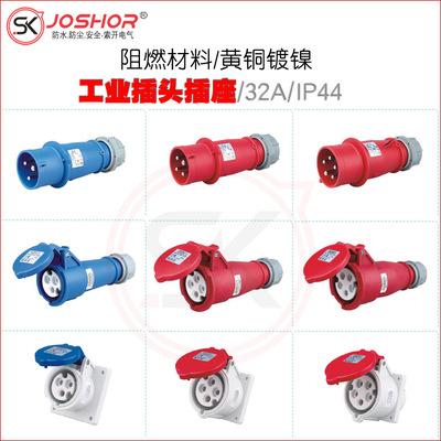 3芯/4芯/5芯32A工业插头插座 公母防水插座插头工业连接器 IP44