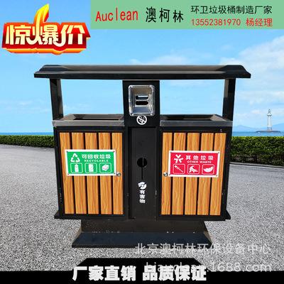 澳柯林供应优质钢木垃圾桶 户外垃圾桶 分类果皮箱 垃圾箱