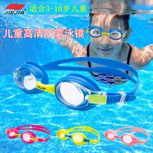 捷佳正品儿童泳镜防水高清防雾3-10岁?#20449;?#31461;游泳装备眼镜J2670