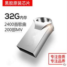 新款u盘超薄迷你金属礼品车载音乐优盘8g16g32g定制logo个性创意